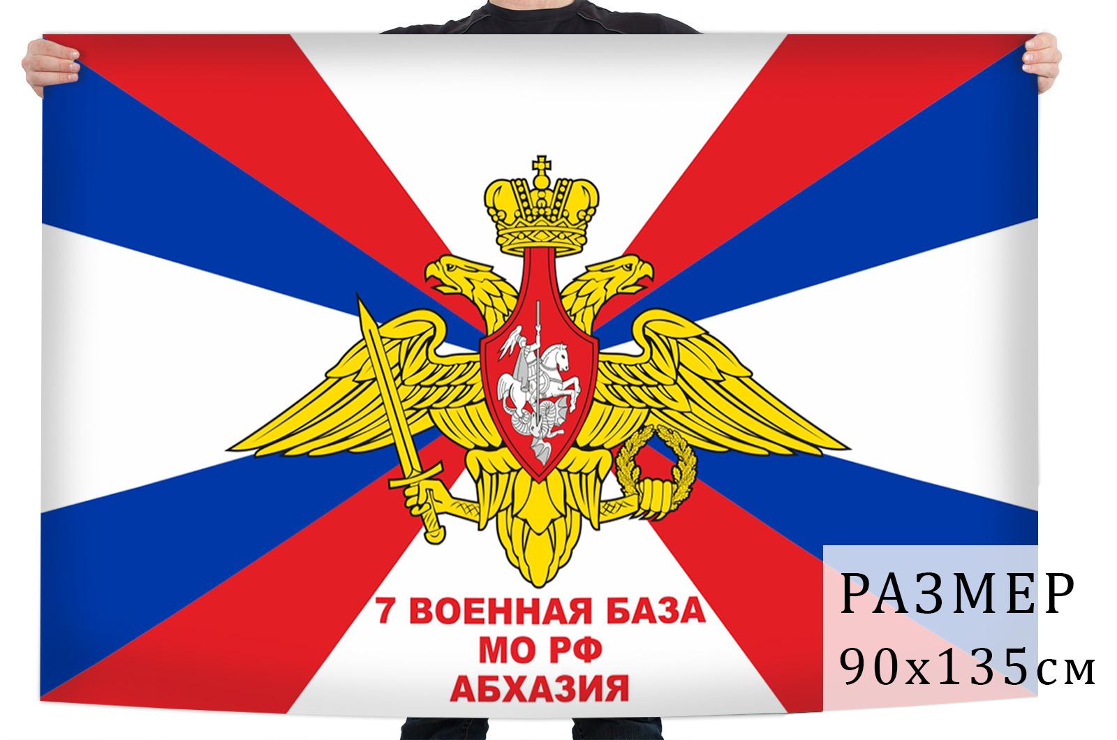 Флаг 7 военной базы Министерства Обороны РФ Абхазия