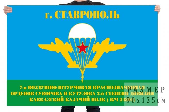 Флаг 7-я воздушно-штурмовая Краснознаменная Ордена Суворова и Кутузова 2й степени дивизия