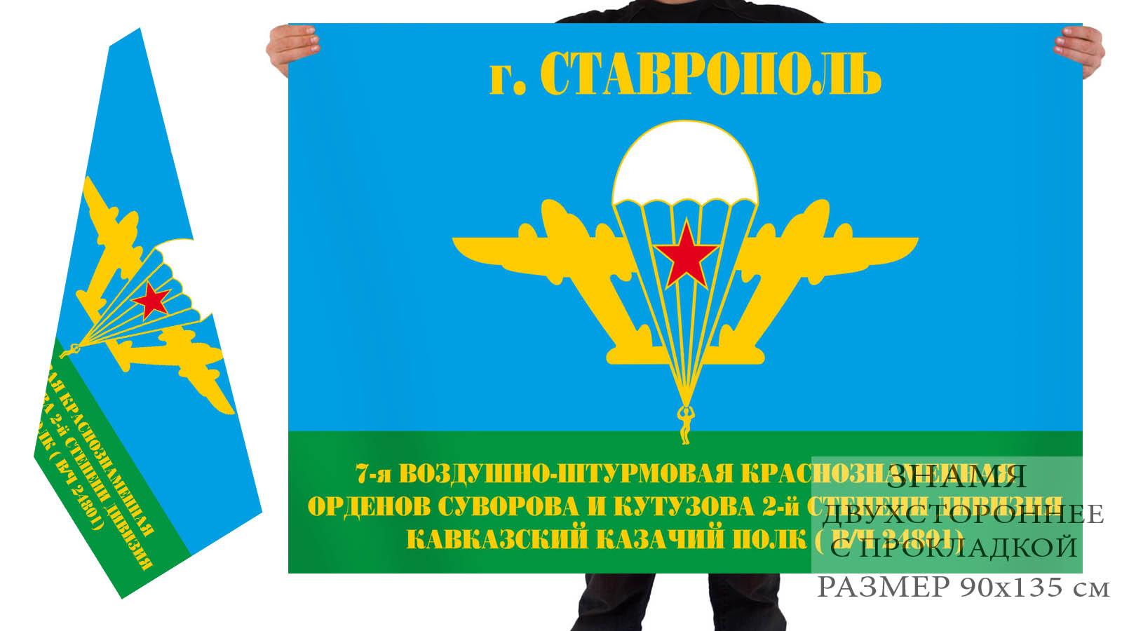 Купить в Москве флаг 7-ой воздушно-штурмовой дивизии, в/ч 24801, Ставрополь