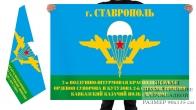 Флаг 7-ой воздушно-штурмовой дивизии, в/ч 24801, Ставрополь