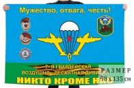 Флаг «7-я гв. Каунасская воздушно-десантная дивизия»