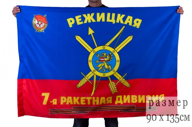 Флаги дивизий РВСН