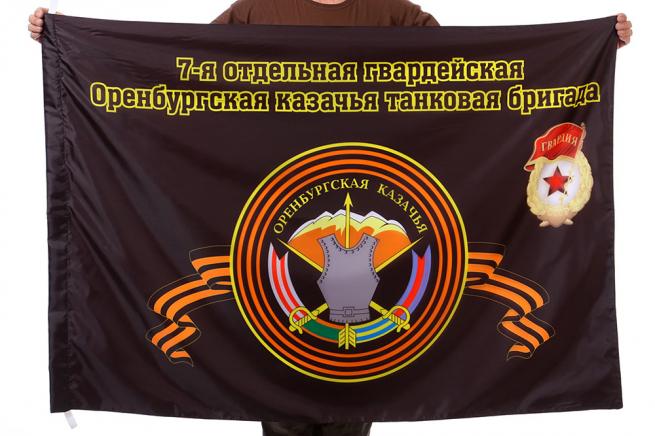 """Флаг """"7-я отдельная гвардейская Оренбургская казачья танковая бригада"""""""