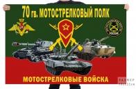 Флаг 70 гв. мотострелкового полка
