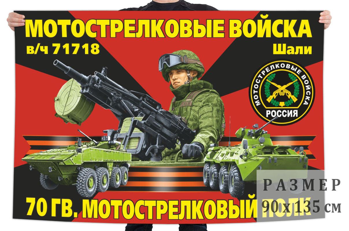 Флаг 70 гвардейского мотострелкового полка