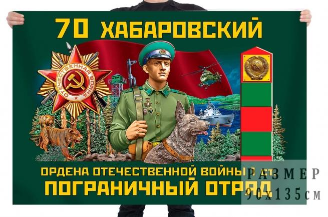 Флаг 70 Хабаровского ордена Отечественной войны 1 степени пограничного отряда