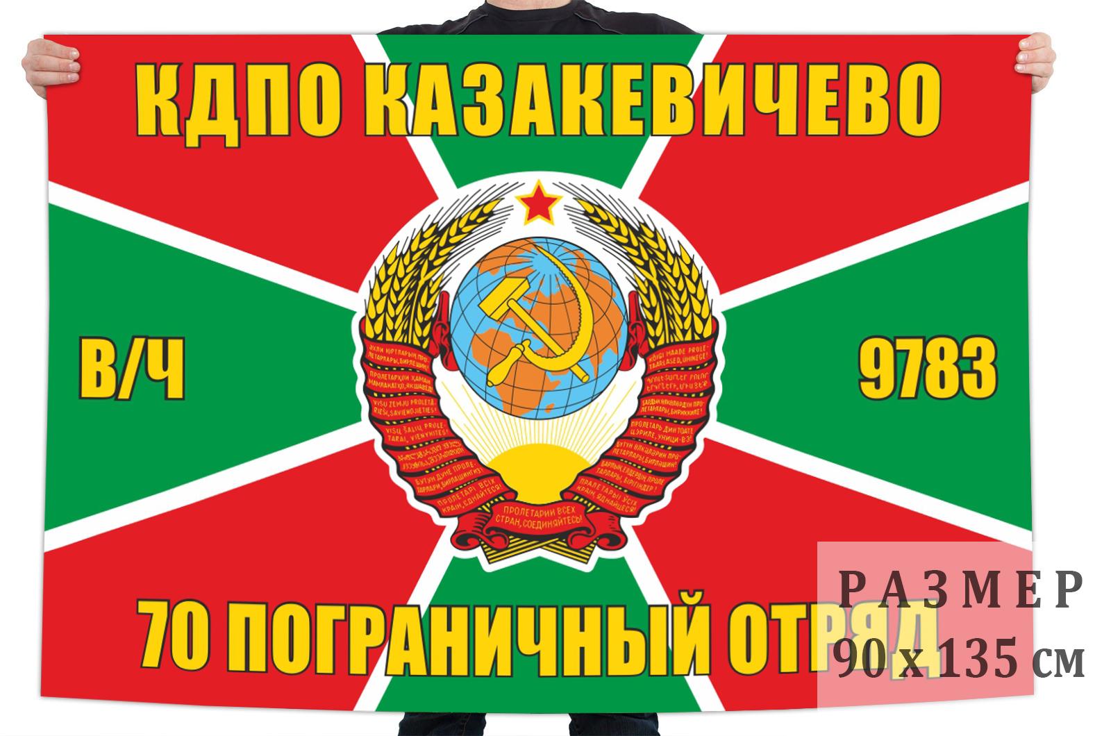 Флаг 70 Казакевичевского Краснознамённого пограничного отряда