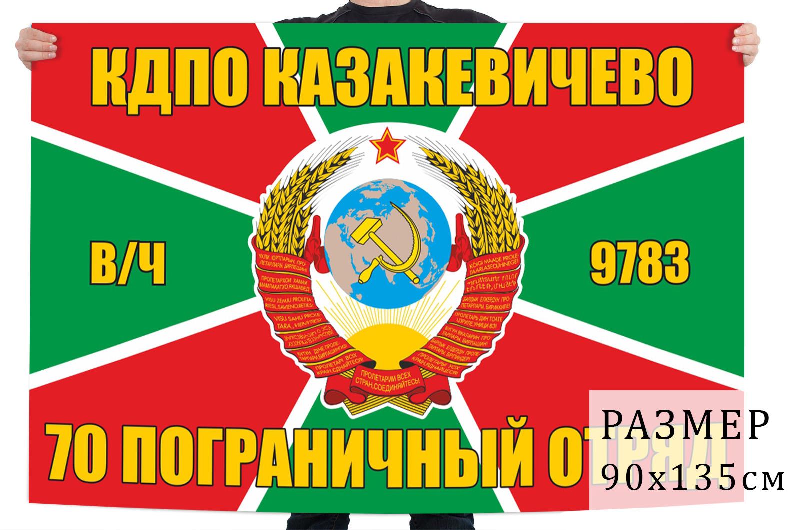 Флаг 70 Краснознамённого пограничного отряда