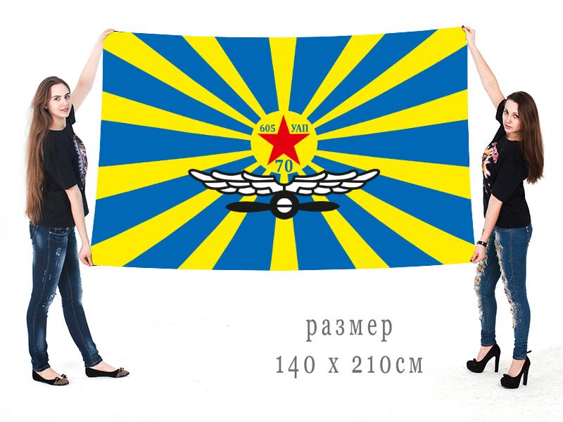 Флаг «70 лет 605-му учебному авиационному полку» ВВС