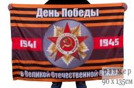 """Флаг """"День Победы"""""""