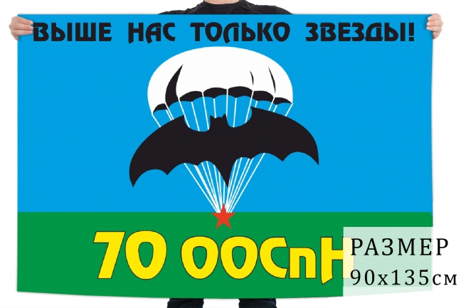 Флаг 70 ООСпН