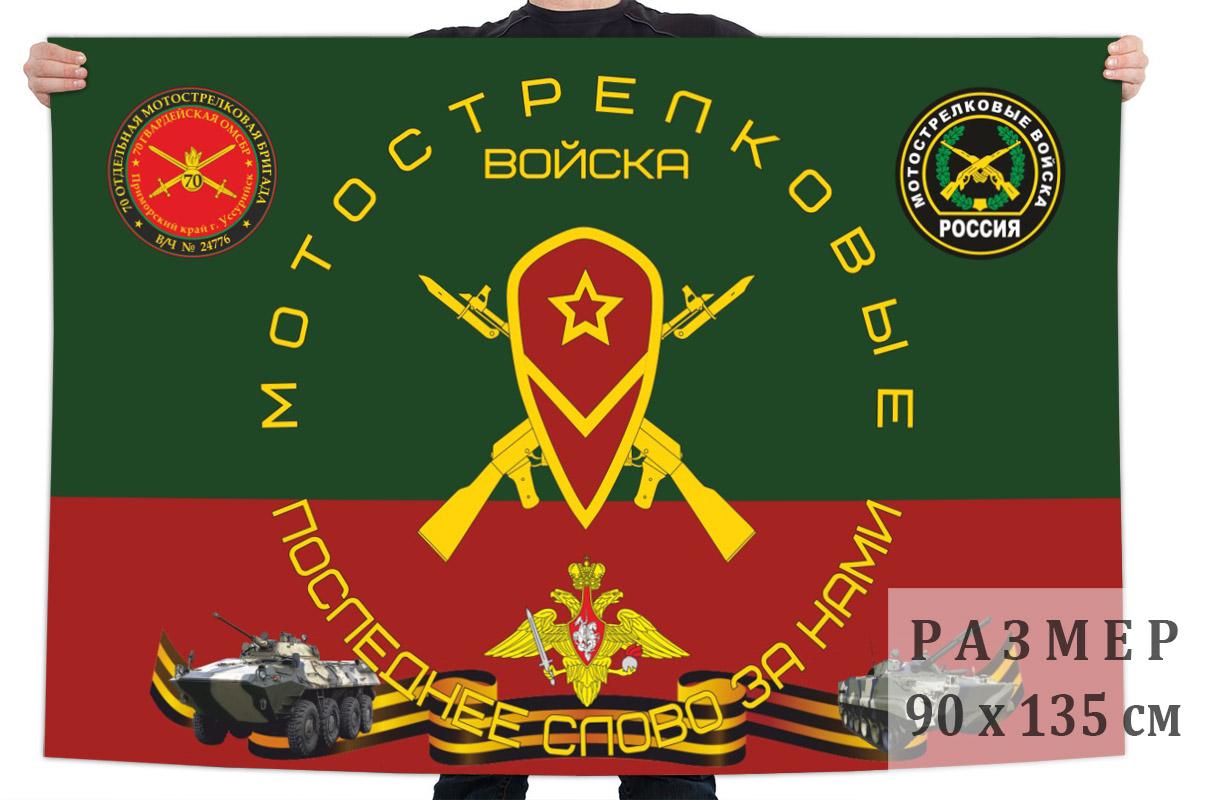 Флаг 70 отдельной гвардейской мотострелковой бригады