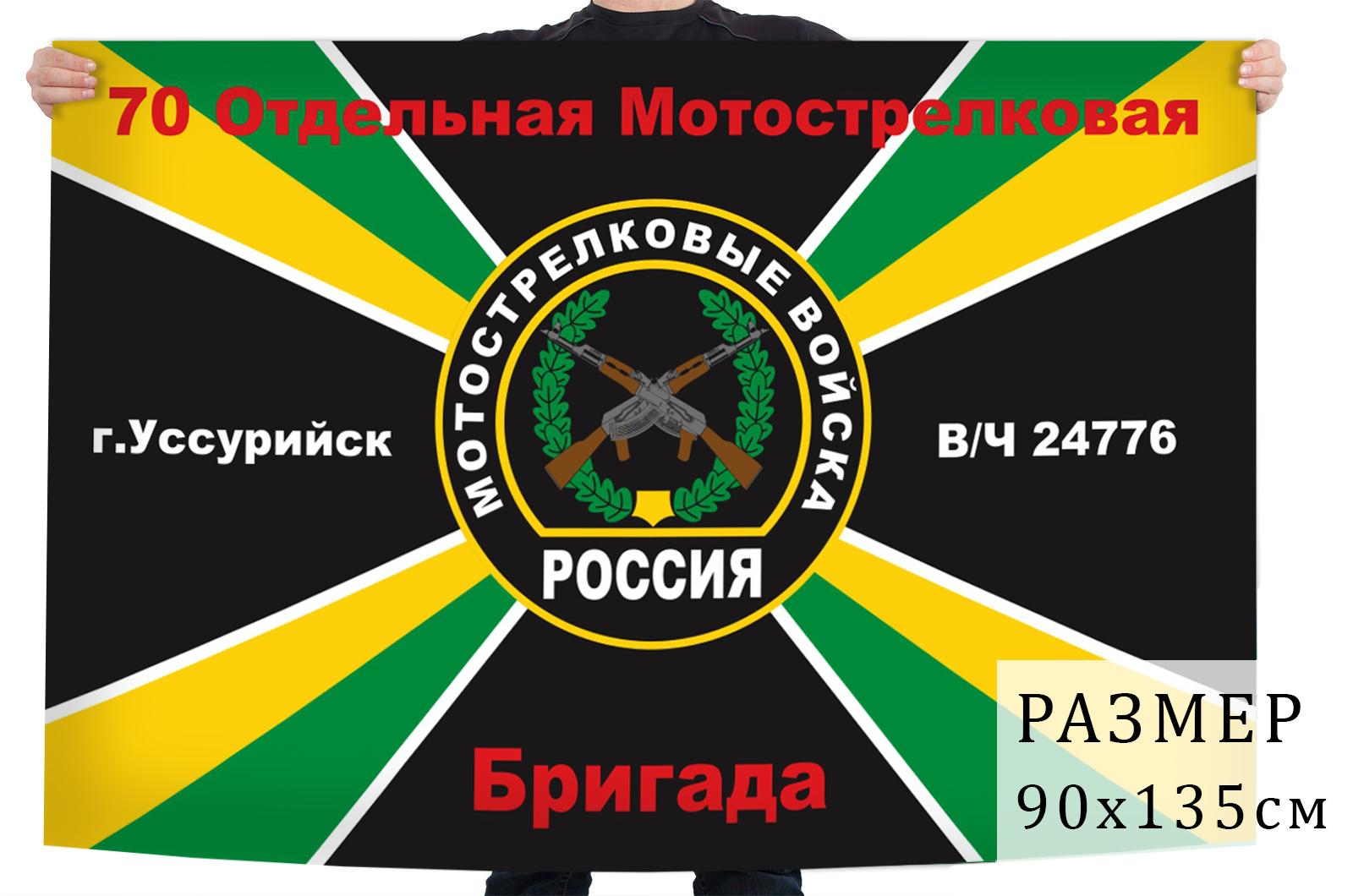 Флаг 70 отдельной мотострелковой бригады РФ