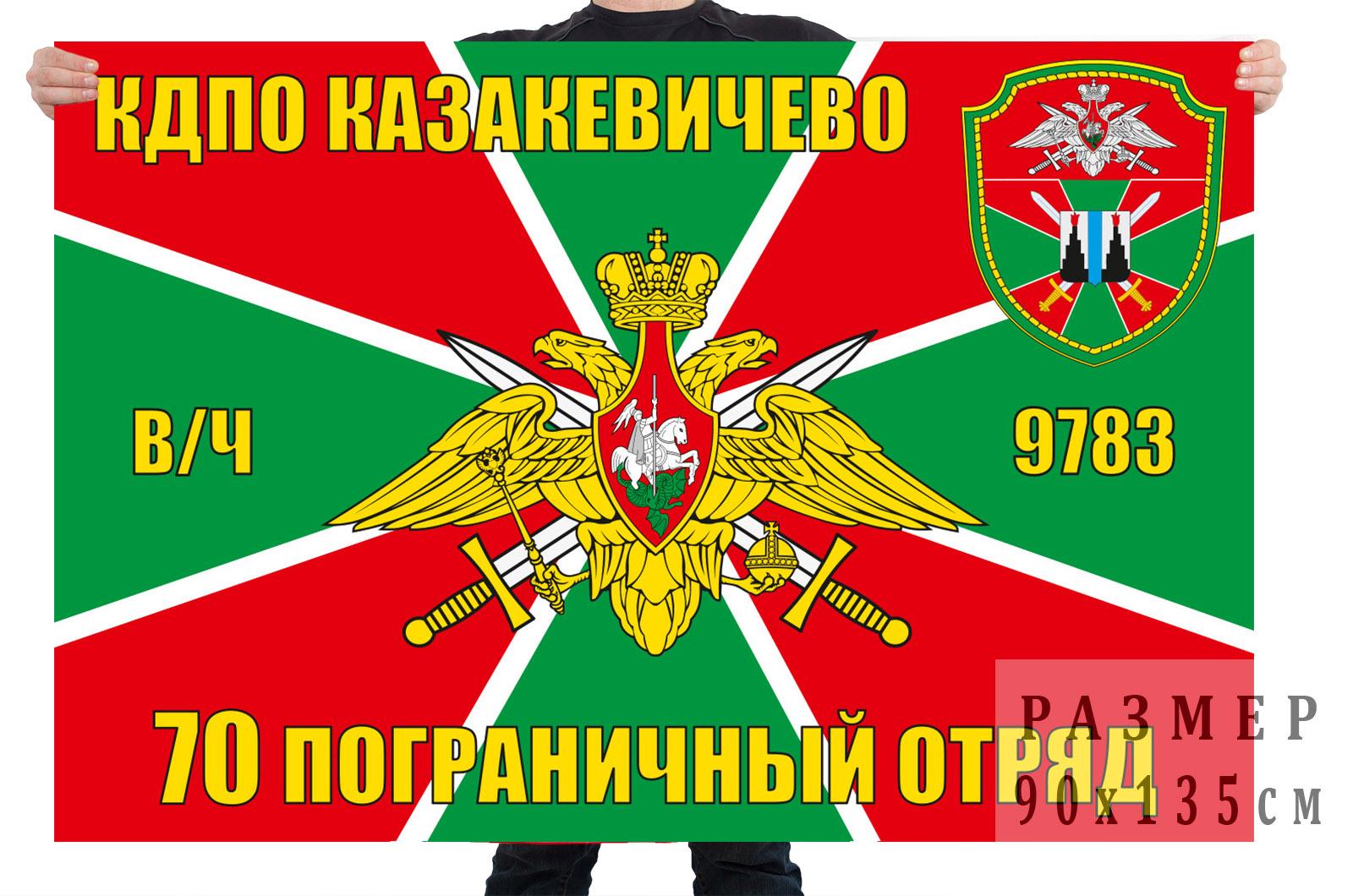 Флаг 70 Пограничного отряда КДПО Казакевичево