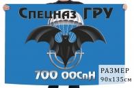 Флаг 700 отдельного отряда специального назначения ГРУ