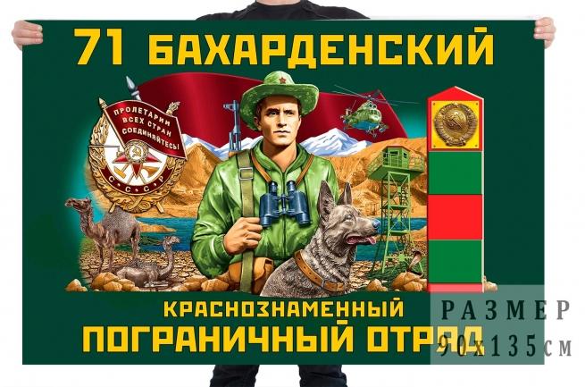Флаг 71 Бахарденского Краснознамённого пограничного отряда