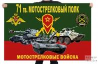 Флаг 71 гв. мотострелкового полка