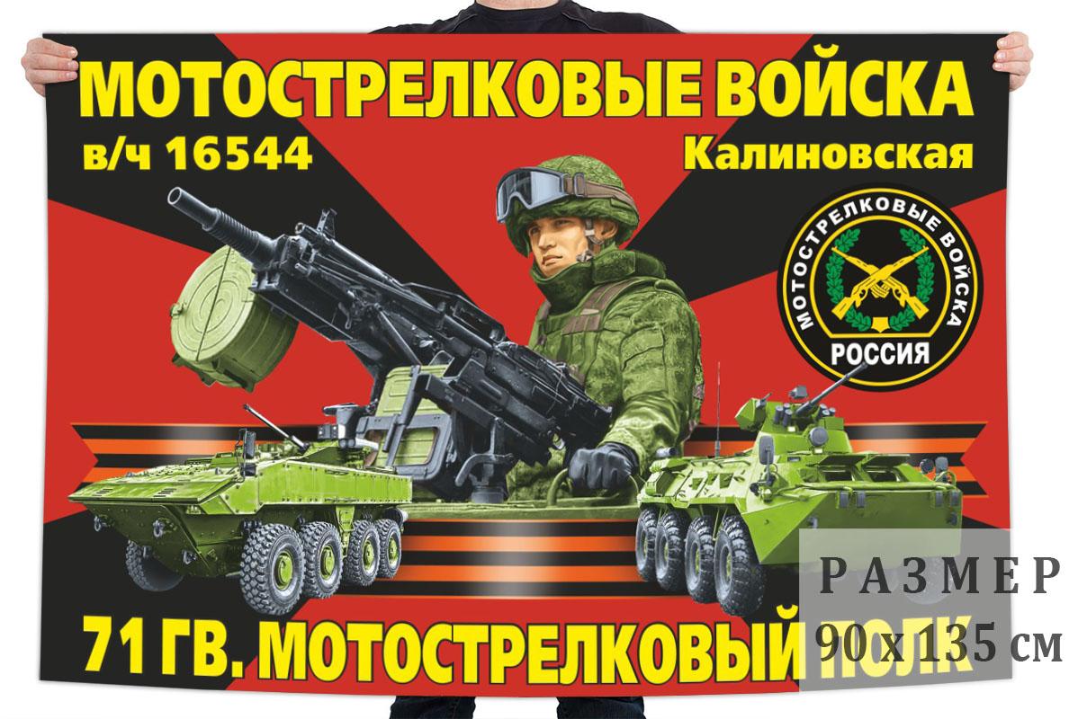 Флаг 71 гвардейского мотострелкового полка