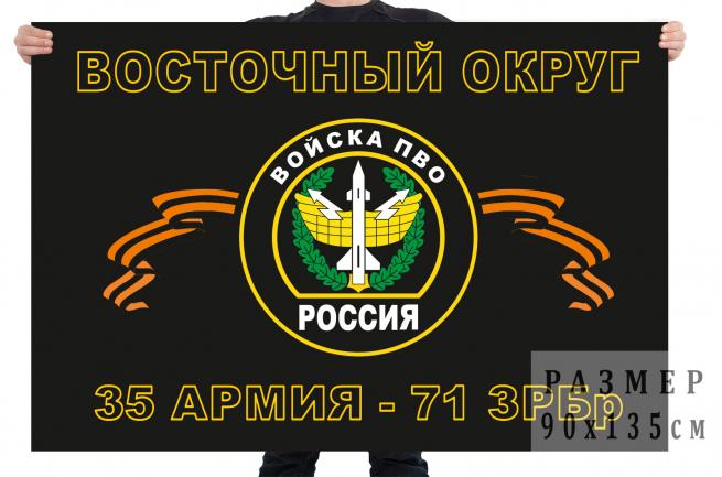 Флаг 71 зенитно-ракетной бригады 35 армии Восточного военного округа