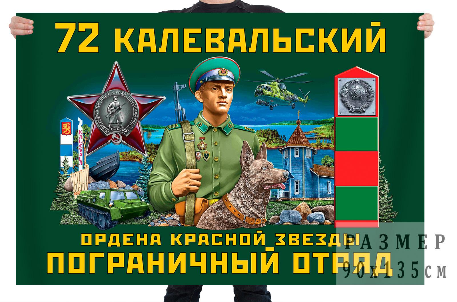 Флаг 72 Калевальский ордена Красной звезды пограничный отряд