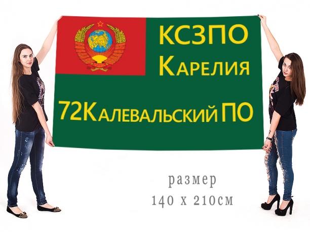 Флаг 72 Калевальского Пограничного отряда (Карелия)