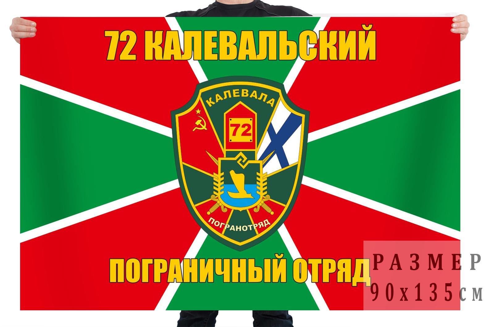 Флаг 72 Калевальского пограничного отряда