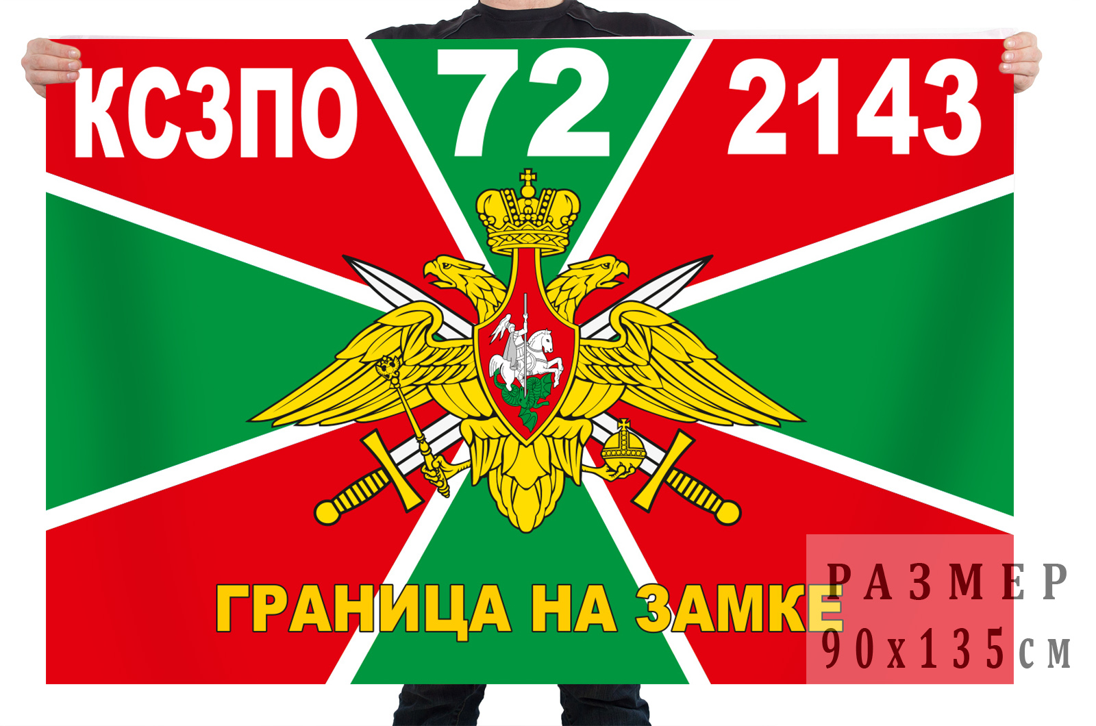 Флаг 72 Калевальского погранотряда