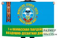 Флаг 72 ОРР 7 гв. ВДД