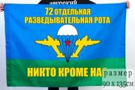 Флаг «72 Отдельная разведывательная рота ВДВ»