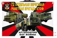 Флаг 72 отдельной береговой ракетной бригады КТОФ