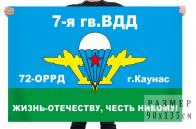 Флаг 72 отдельной разведроты 7 ВДД