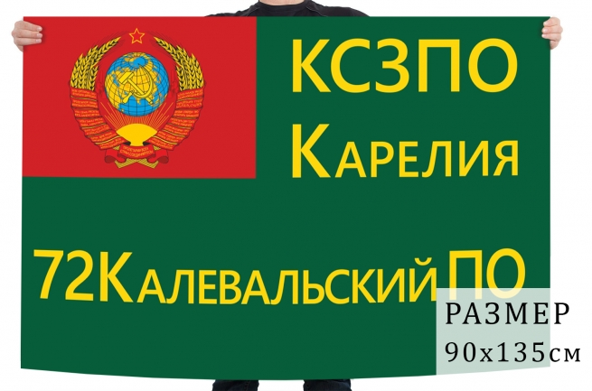 Флаг 72 Пограничного отряда КСЗПО