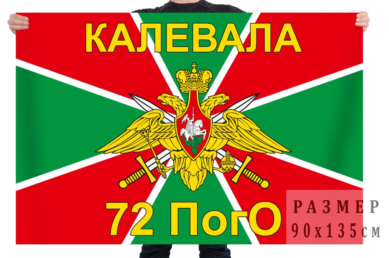 Флаг 72 пограничного отряда