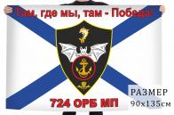 Флаг 724-й отдельный разведывательный батальон Морской пехоты