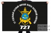 Флаг 727 отдельного батальона морской пехоты