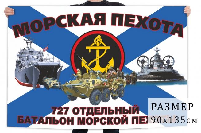 Флаг 727 отдельного батальона морской пехоты Каспийской флотилии