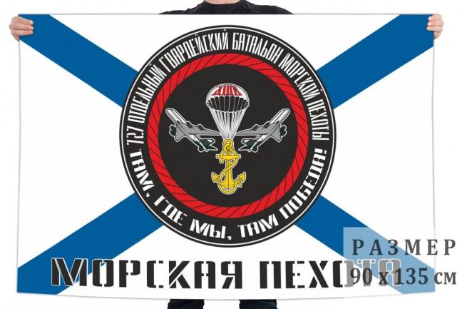 Флаг 727 отдельного гвардейского батальона морской пехоты