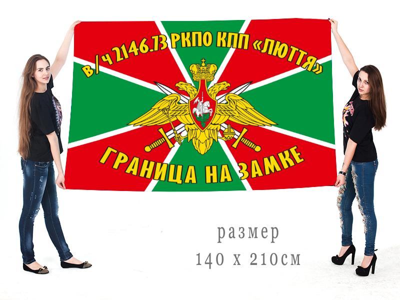 Купить флаг «73 Погранотряд, в/ч 2146. Реболы»