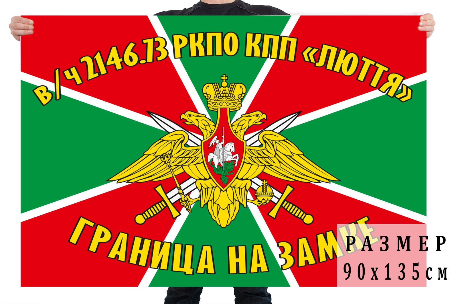 """Флаг """"73 Ребольский Краснознамённый Погранотряд"""""""