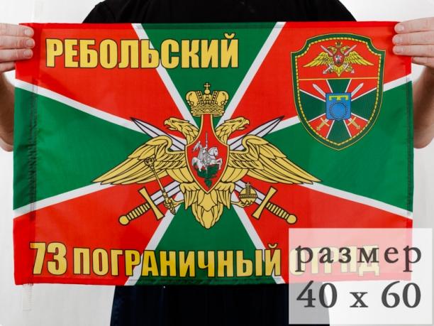 Флаг 73 Ребольский погранотряд 40x60 см