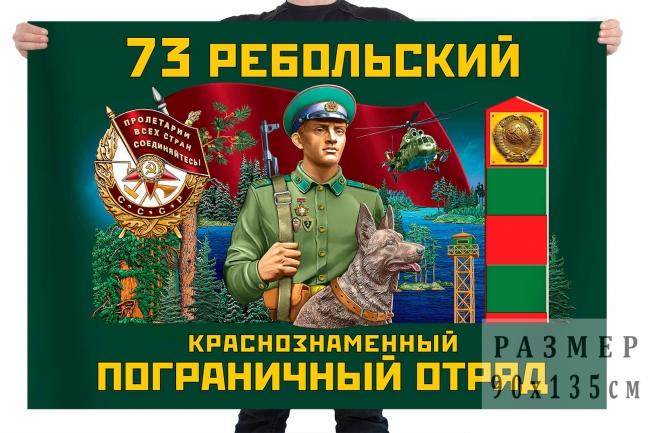 Флаг 73 Ребольского Краснознамённого пограничного отряда