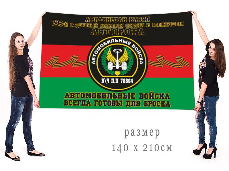 Большой флаг 733 ОБОО Авторота Кабул Афганистан