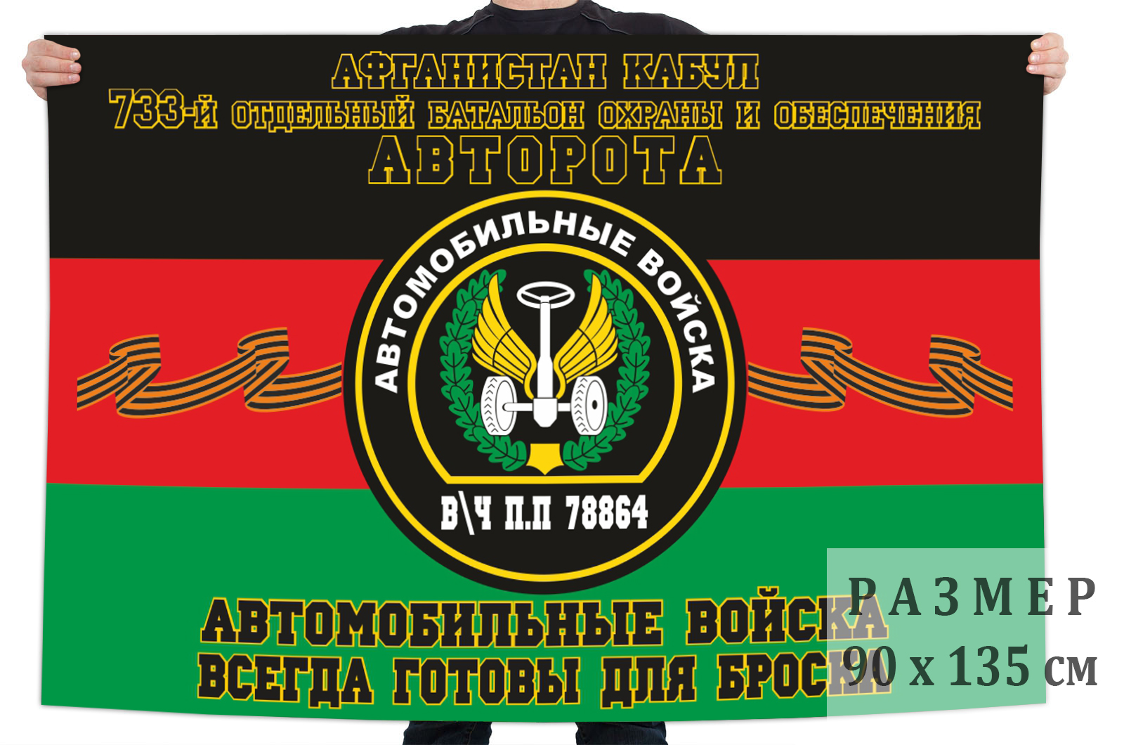 Флаг 733 отдельного батальона охраны и обеспечения