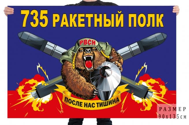 Флаг 735 ракетного полка