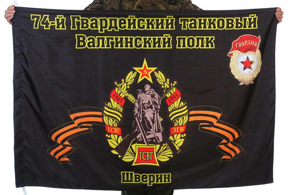 """Флаг """"74-й Гвардейский танковый Валгинский полк. Шверин"""""""