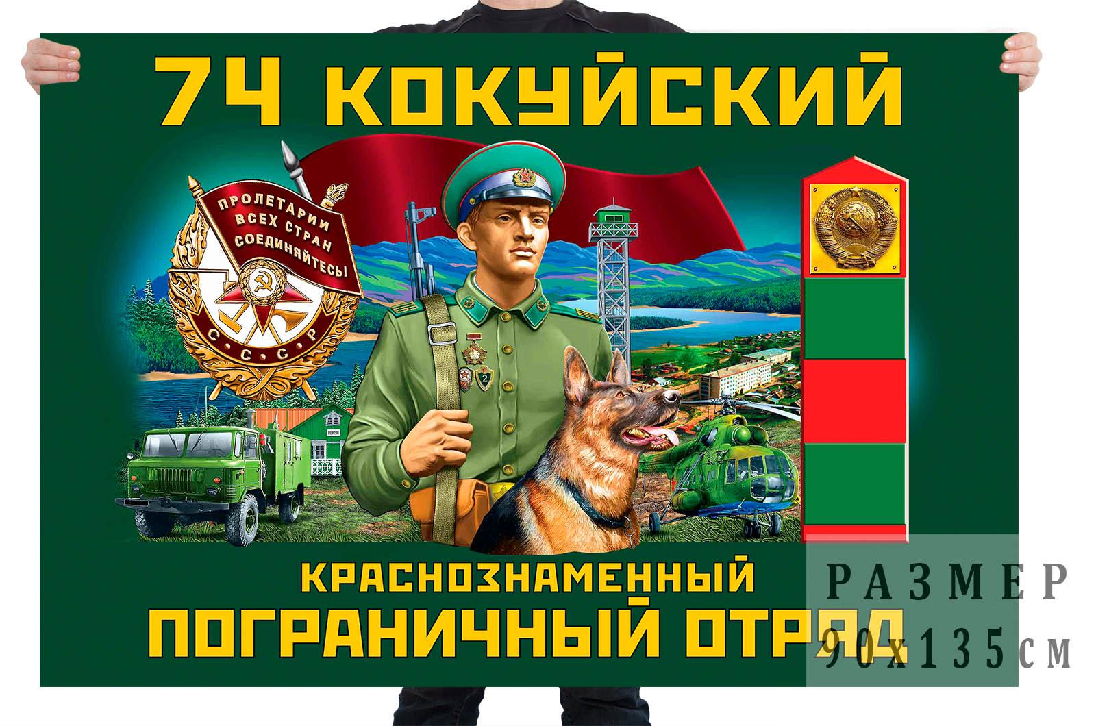 Флаг 74 Кокуйского Краснознамённого пограничного отряда