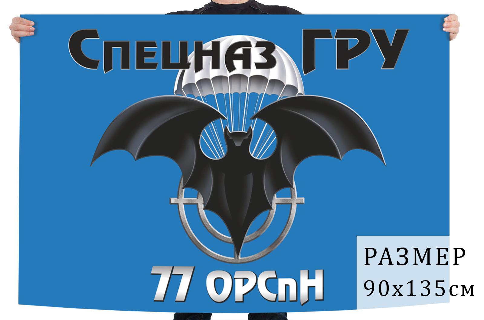 Флаг 74 ОРСпН спецназа ГРУ