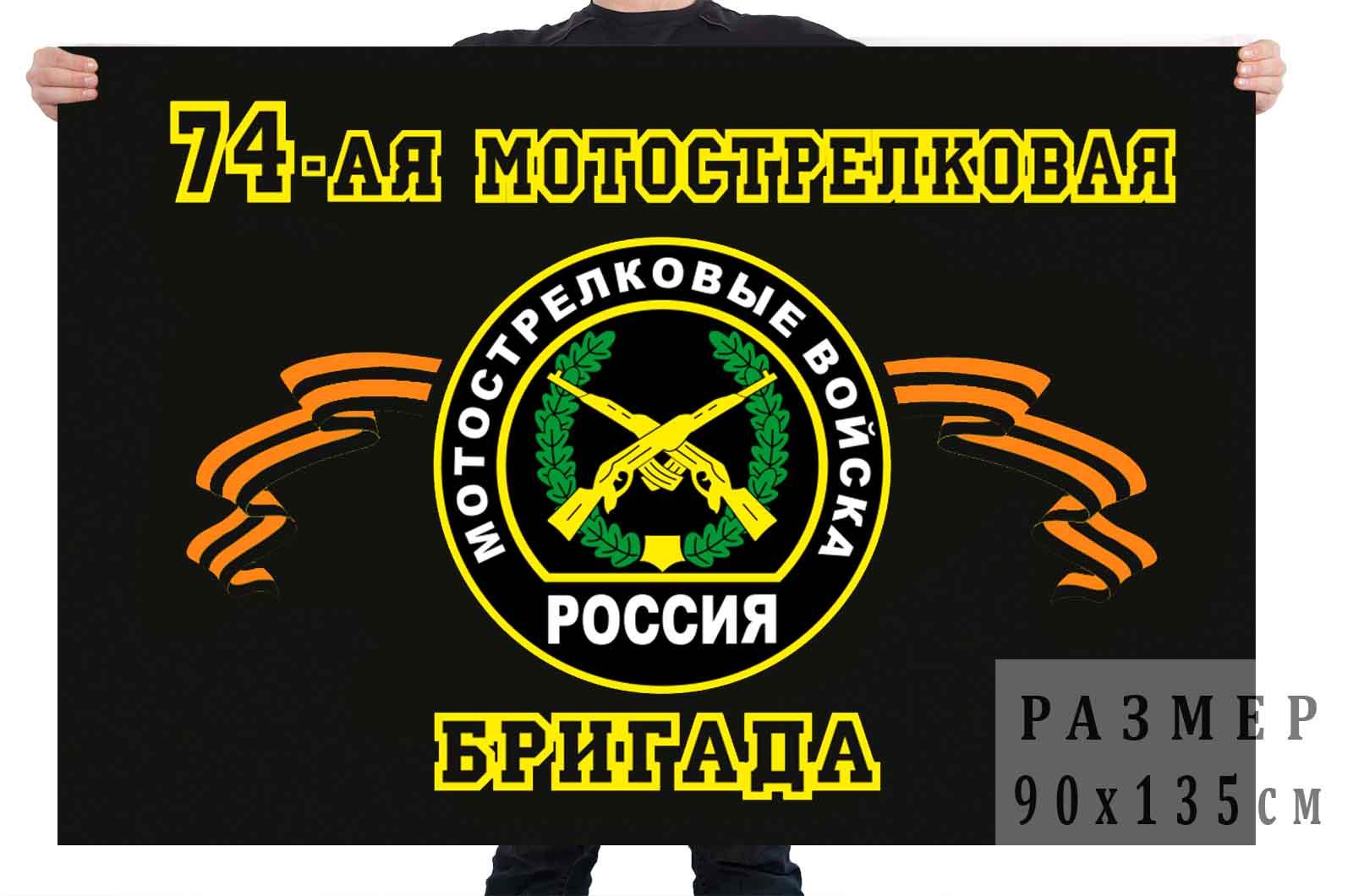 Флаг 74 отдельная мотострелковая бригада