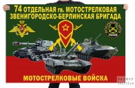 Флаг 74 отдельной гв. мотострелковой Звенигородско-Берлинской бригады