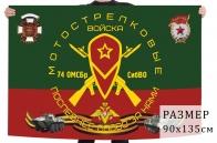 Флаг 74 отдельной гв. мотострелковой бригады